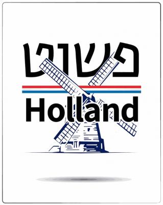 -הולנד.png